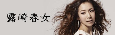 露崎春女オフィシャルホームページ